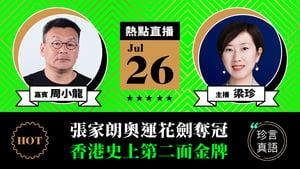 【珍言真語】周小龍:張家朗奧運花劍奪冠 香港史上第二面金牌