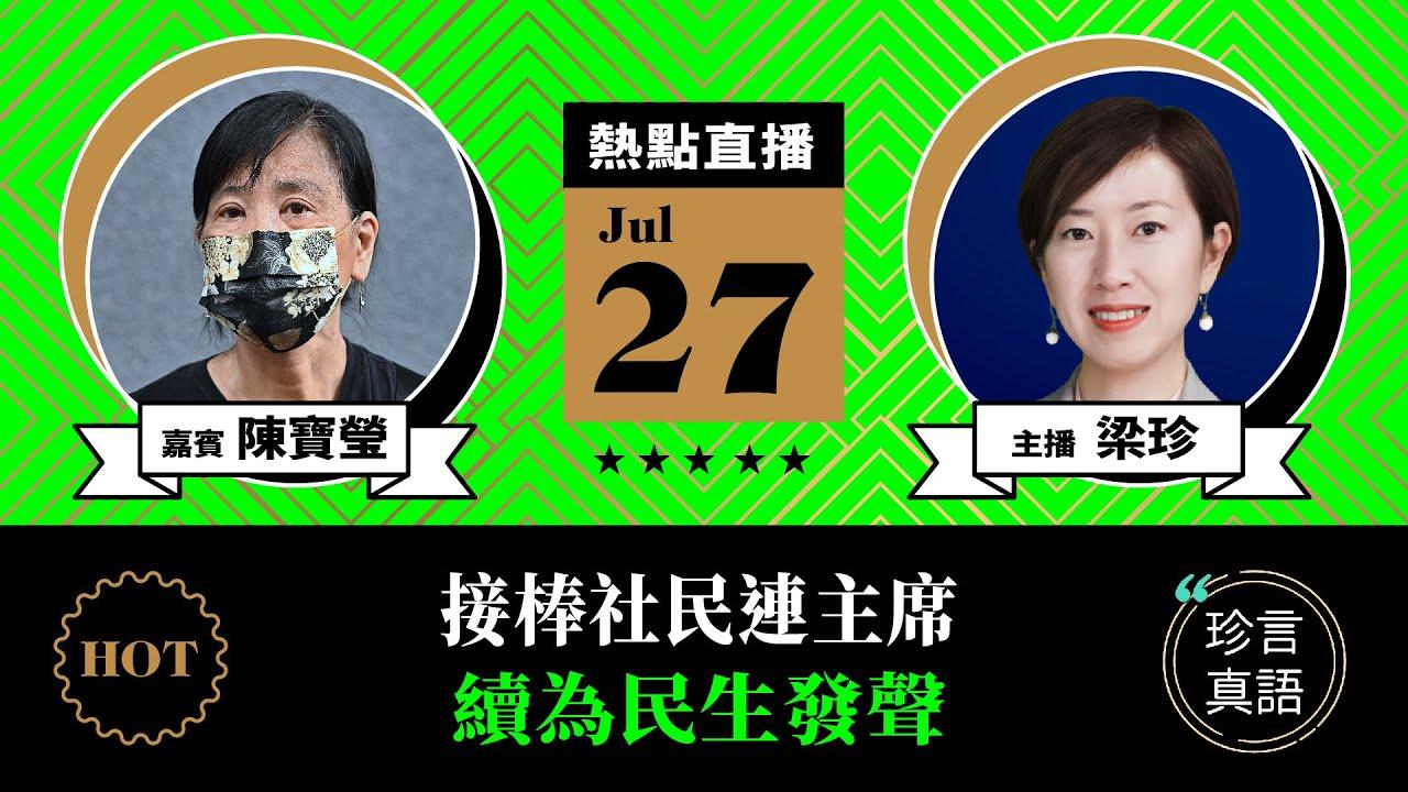 【珍言真語】陳寶瑩:接棒社民連主席 續為民生發聲  (大紀元製圖)