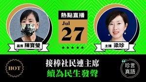 【珍言真語】陳寶瑩:接棒社民連主席 續為民生發聲