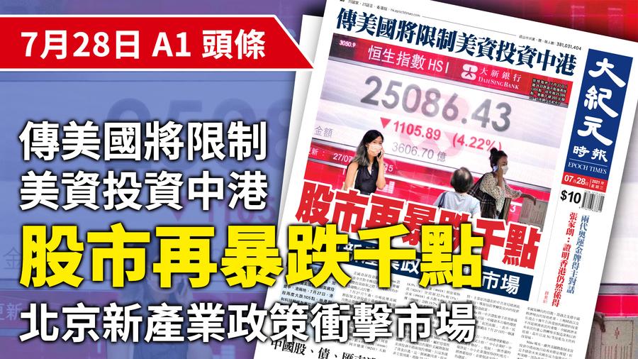 【A1頭條】傳美國將限制美資投資中港 股市再暴跌千點 北京新產業政策衝擊市場