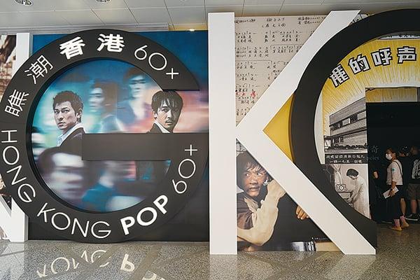 香港文化博物館新常設展覽「瞧潮香港60+」將於今日開放予市民參觀。(朗星/大紀元)