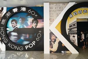 「瞧潮香港60+」展覽開放 設過千流行文化展品
