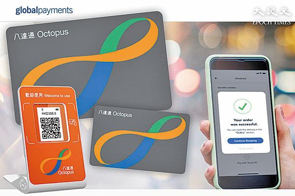 環匯與八達通合作 提供多功能收款服務