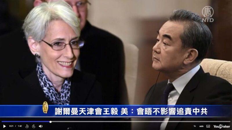 2021年7月26日,美國副國務卿舍曼(Wendy Sherman)(左)在天津會晤中共外交部長王毅等官員。(新唐人影片截圖)
