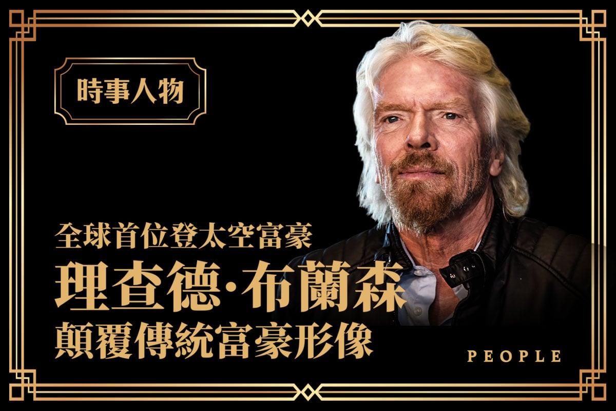 全球首位登上太空的富豪——商業奇才布蘭森,顛覆了傳統的富豪形像。(大紀元製圖)