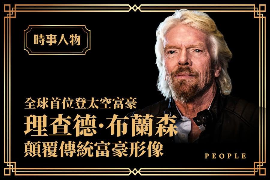 【時事人物】全球首位登太空富豪 布蘭森顛覆傳統富豪形象