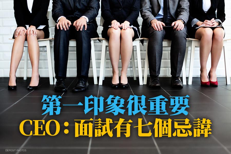 第一印象很重要 CEO:面試有七個忌諱