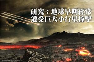 研究:地球早期經常遭受巨大小行星撞擊