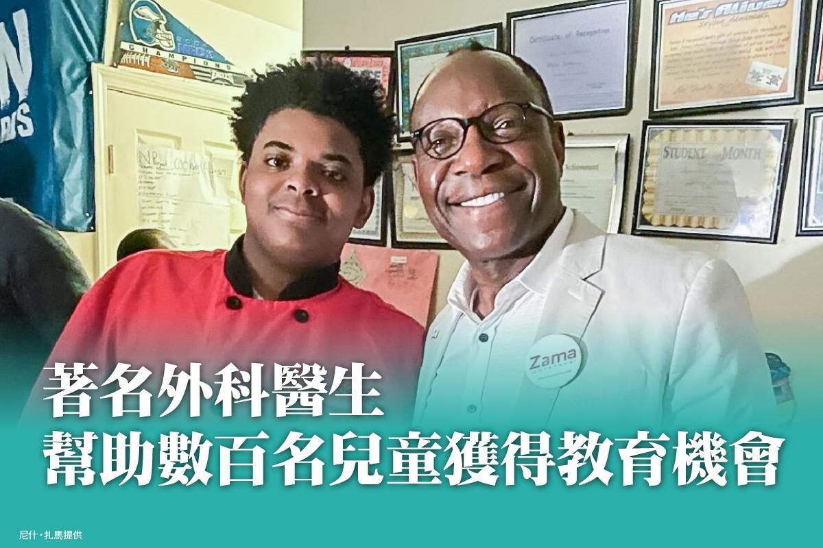 扎馬(Nche Zama)醫生(右)加入了2022年的共和黨州長競選。作為一名人道主義者,他幫助數百名兒童獲得教育,改善他們的生活(尼什‧扎馬提供)