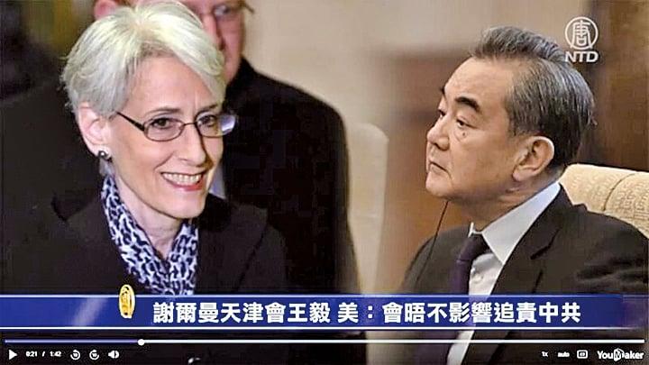 2021年7月26日,美國副國務卿謝爾曼(左)在天津會晤中共外交部長王毅等官員。(新唐人影片截圖)