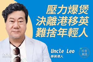 【珍言真語】Uncle Leo: 走過傘運寫下歷史 時局壓力無奈離港