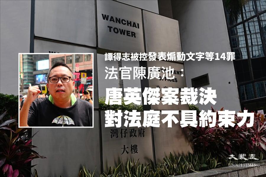 譚得志被控發表煽動文字等14罪  官:唐英傑案裁決對法庭不具約束力