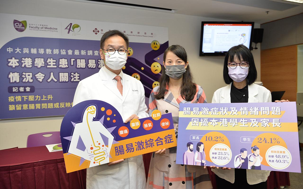 中大調查發現,24.1%學生及10.2%家長有中等至嚴重程度的腸易激症狀。(香港中文大學傳訊及公共關係處提供)
