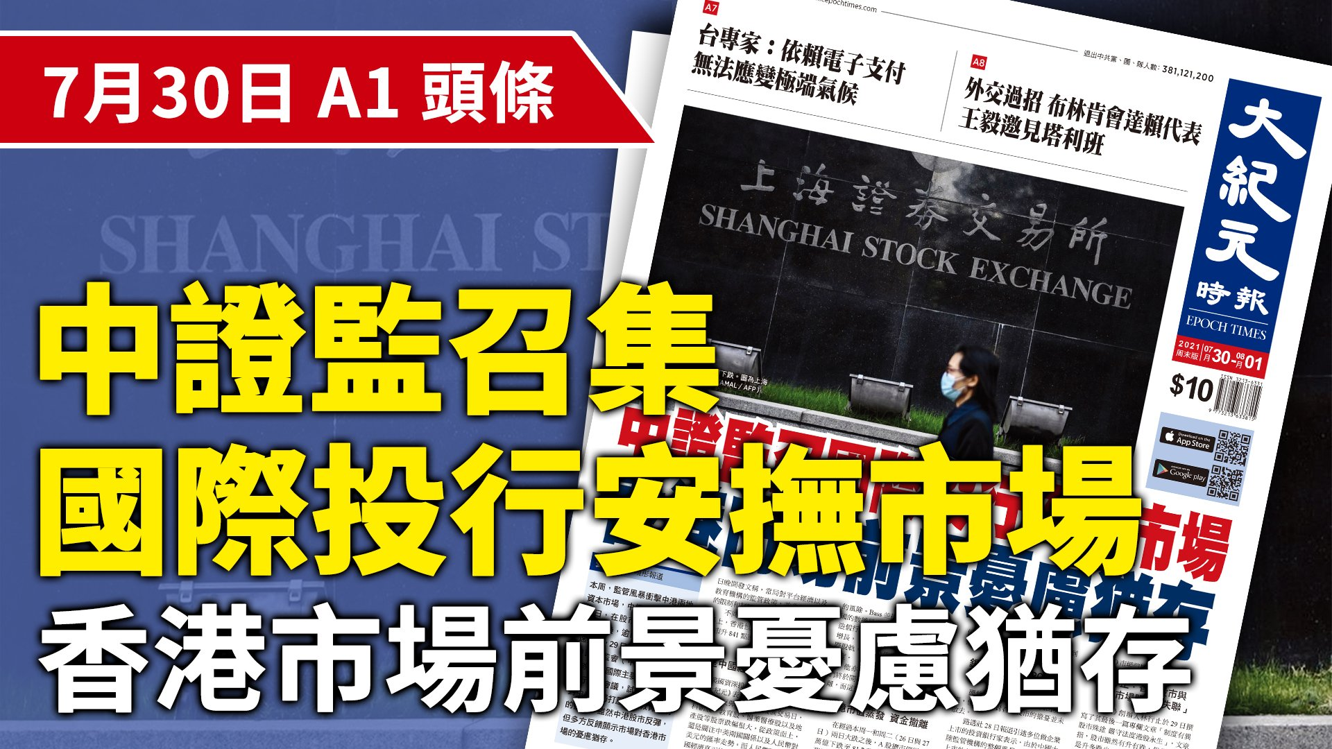 大陸股市7月27日大幅下跌。圖為上海證券交易所。(Hector RETAMAL / AFP / Getty Images)