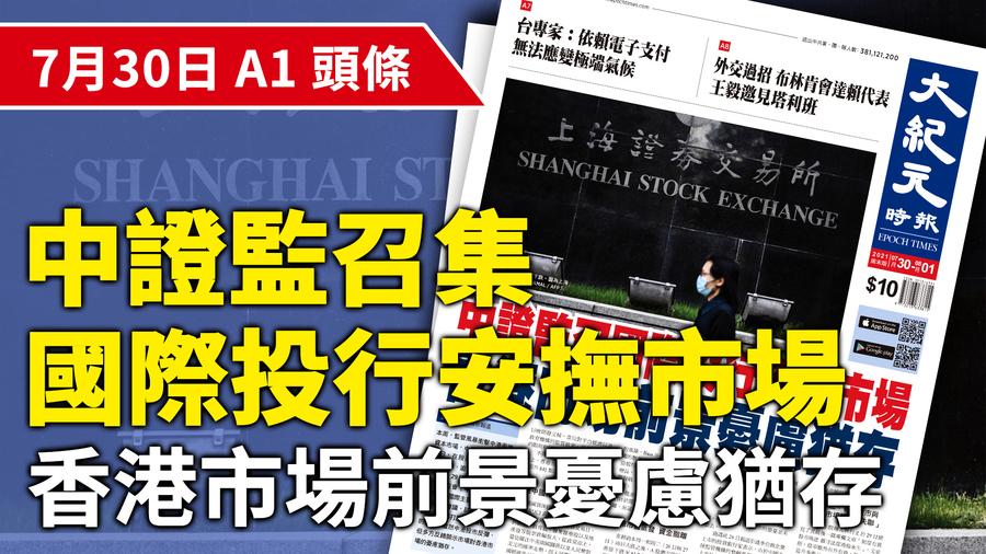 【A1頭條】中證監召國際投行安撫市場   香港市場前景憂慮猶存