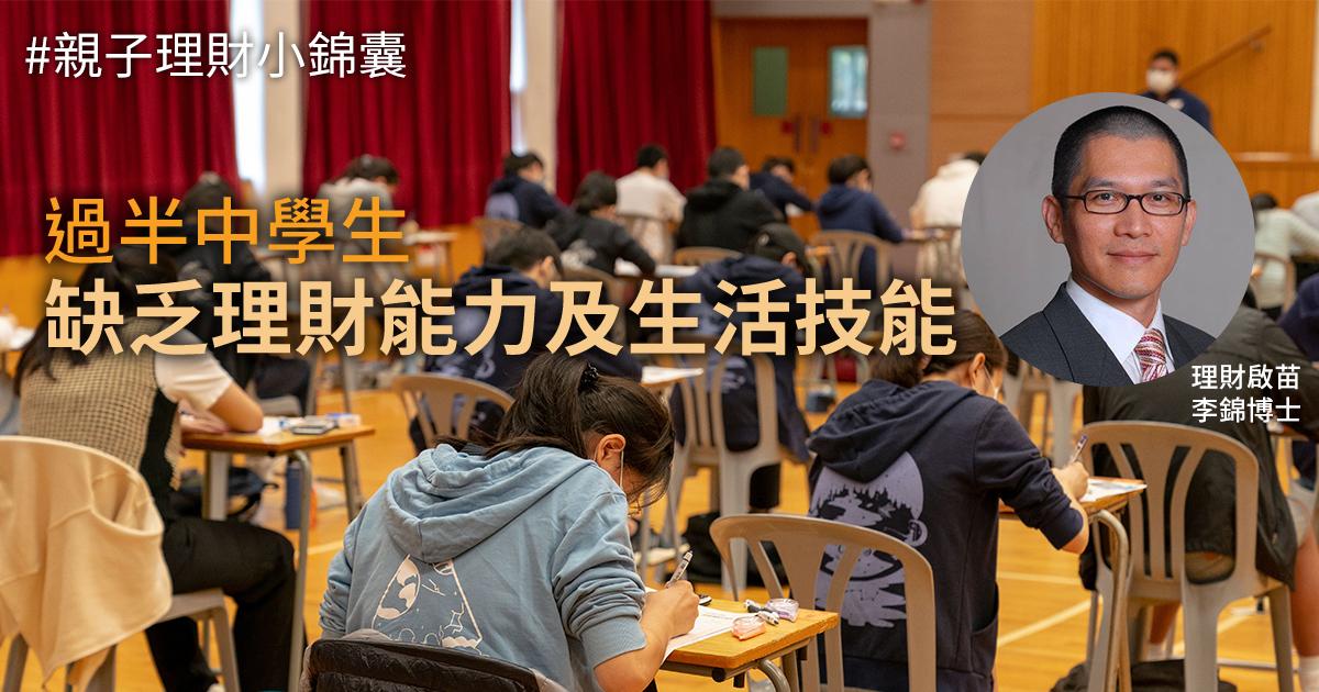 李錦博士曾經做過《家庭與青少年理財關係》研究,其中有關中學生理財態度及理財行為值得關注。(設計圖片)