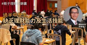 【親子理財小錦囊】過半中學生缺乏理財能力及生活技能