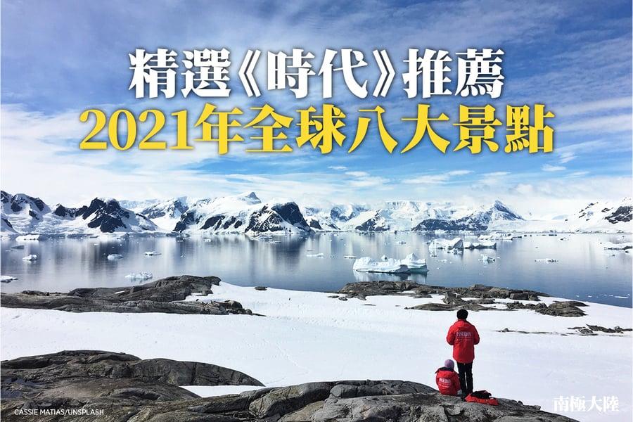精選2021年《時代》推薦全球八大景點