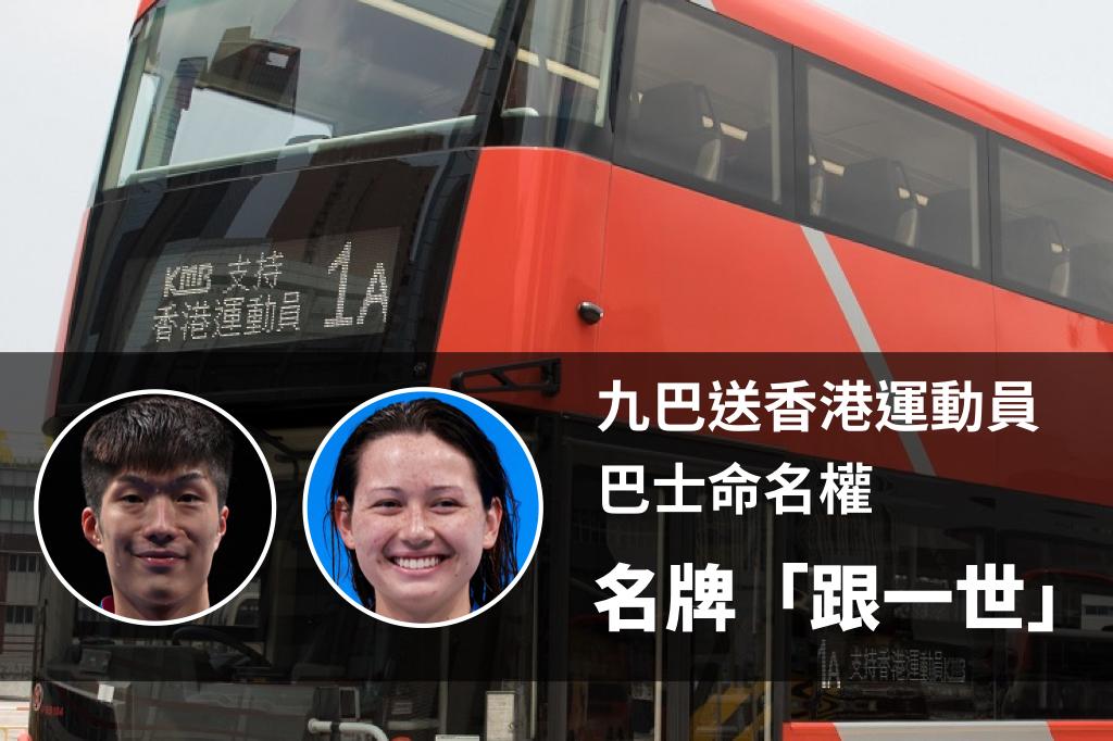 九巴傳訊及公共事務部主管林子豪今(30日)早表示,載有運動員信息的名牌會「跟一世」,直至巴士退役。巴士一般能服役18年。(大紀元製圖)
