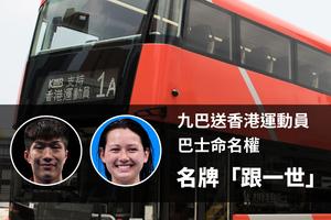 出戰東奧香港運動員  獲九巴贈巴士命名權  名牌「跟一世」