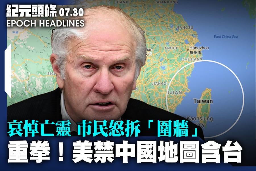 【7.30紀元頭條】重拳!美禁中國地圖含台