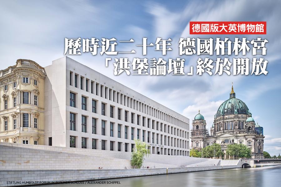 歷時近二十年 德國柏林宮「洪堡論壇」終於對外開放