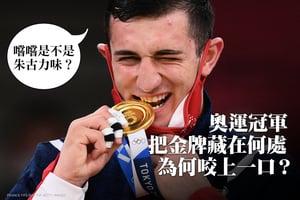 奧運冠軍為何咬金牌 獎牌又藏在何處?