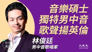 【珍言真語】林俊廷:大賽讓世界了解華人歌唱家