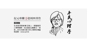 【平民心理學】香港運動員的努力