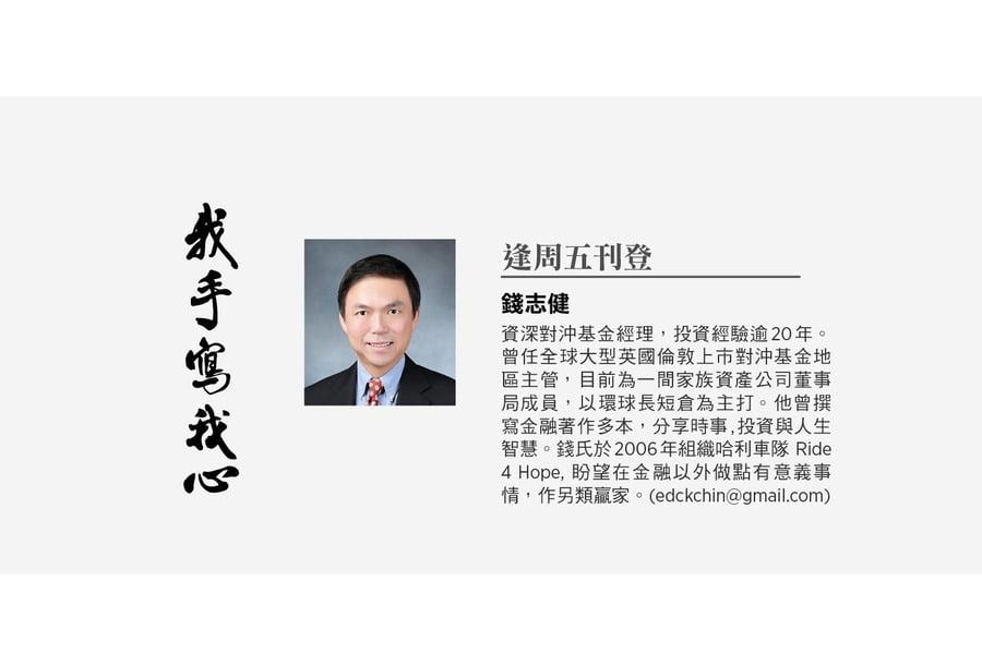 【我手寫我心】香港:防線塌下 前景沮喪