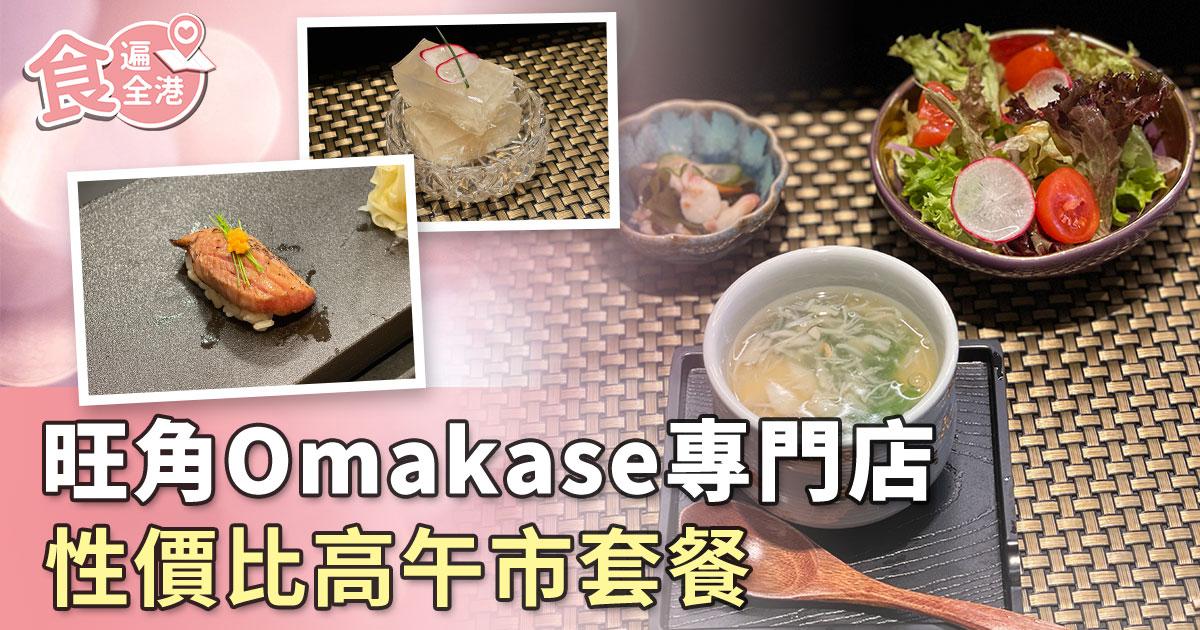最近發現旺角開了一間鮨店——初鮨,專門吃Omakase,午餐同時也有定食選擇,視乎個人時間決定。(設計圖片)