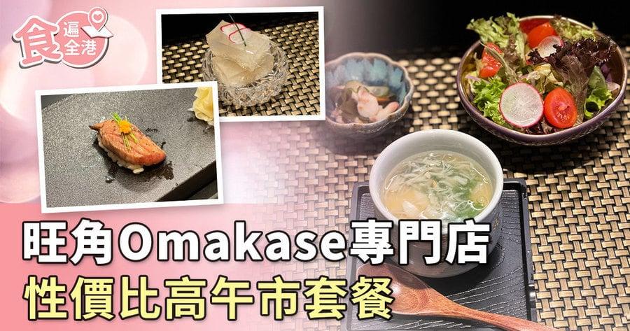 【食遍全港】旺角Omakase專門店 性價比高午市套餐