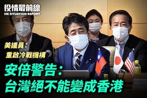 【7.31役情最前線】安倍警告: 台灣絕不能變成香港
