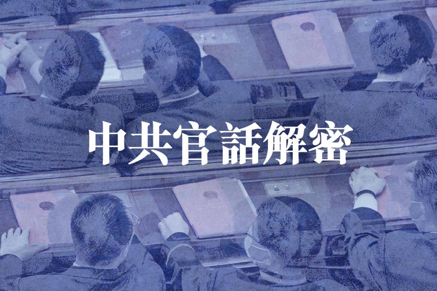 【中共官話解密】總理李克強:「該停就停,該封就封」