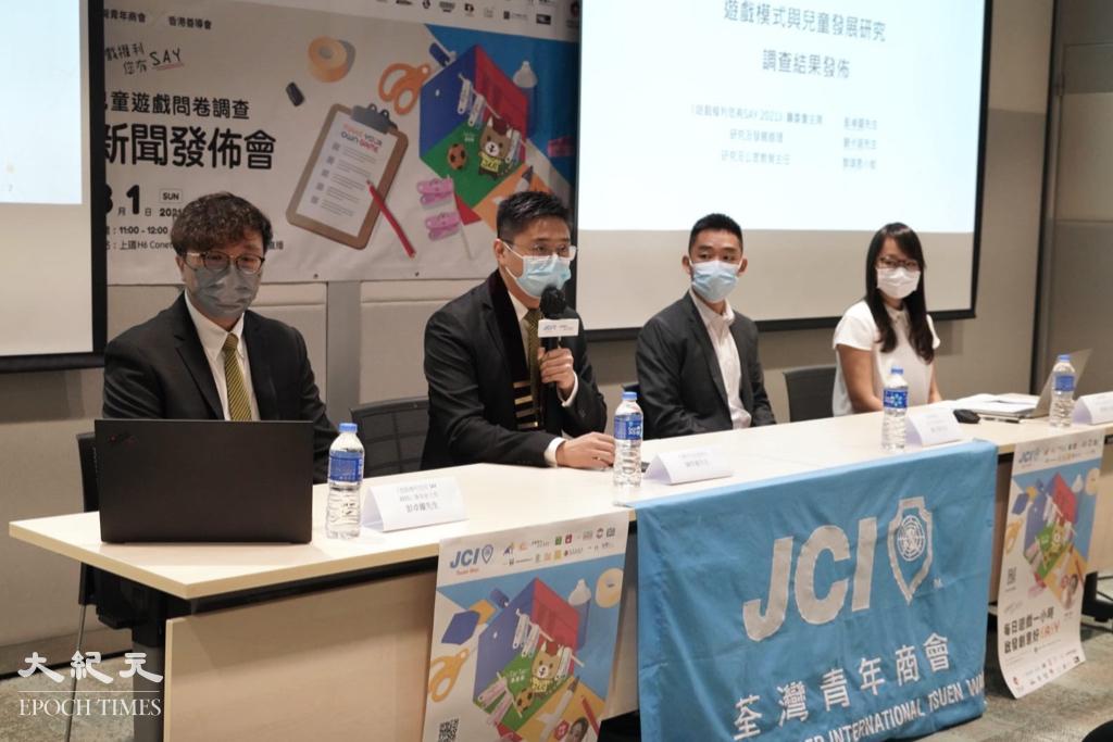 荃灣青年商會聯同香港善導會一項研究發現,兒童在疫情下的遊戲時間雖然較去年增加約30分鐘,但是仍有超過三分一的受訪兒童的平均每日遊戲時間,為1小時或以下。(余鋼/大紀元)