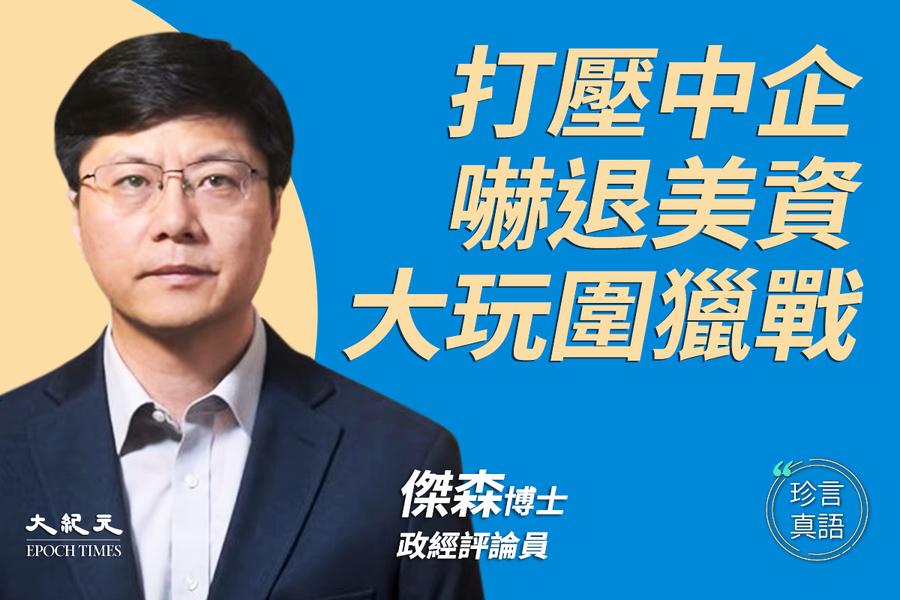 【珍言真語】傑森:中港股暴跌因中共操控