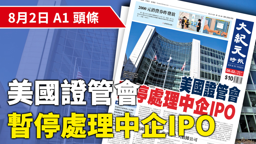 【A1頭條】美國證管會暫停處理中企IPO
