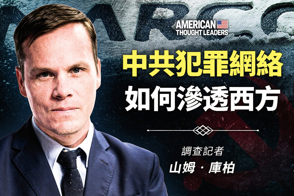 調查記者山姆 • 庫柏在他的新書《有意無視:毒梟、大亨和中共特工的犯罪網絡如何滲透西方》中詳細撰寫了:「北京當局——即中共——如何籠絡並與他們(犯罪集團)勾結,並(為達目的)無所不用其極。」(大紀元合成)