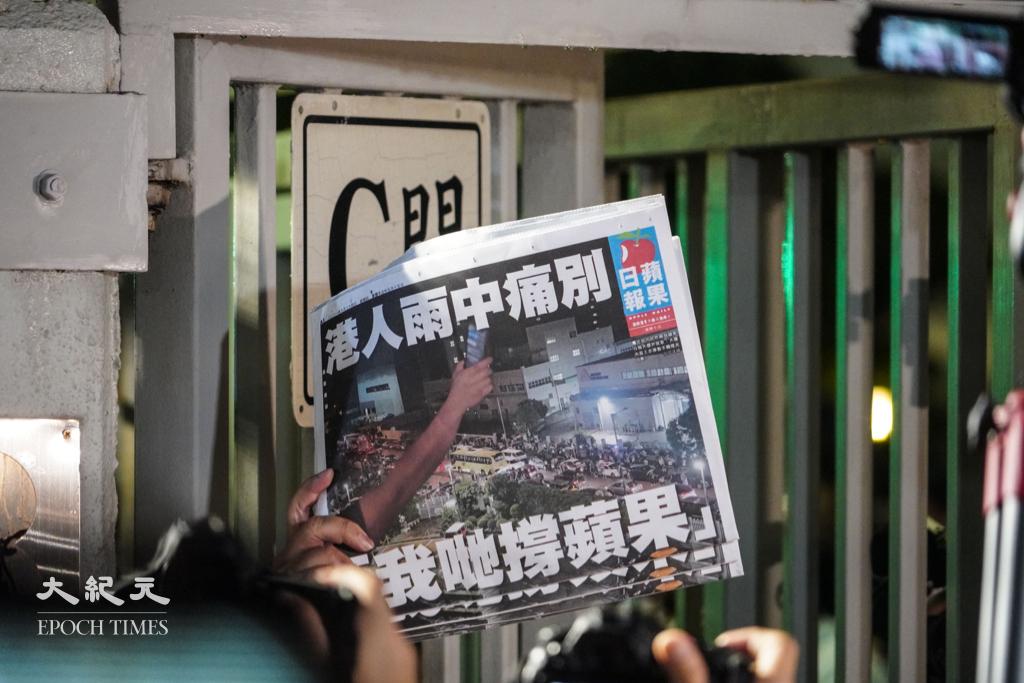7月24日,《蘋果日報》出版最後一份報紙,數百名市民冒雨到蘋果大樓外聲援。(余鋼/大紀元)