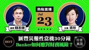 【珍言真語】錢志健:匯豐災難性當機30分鐘 Banker 如何應對財務風險