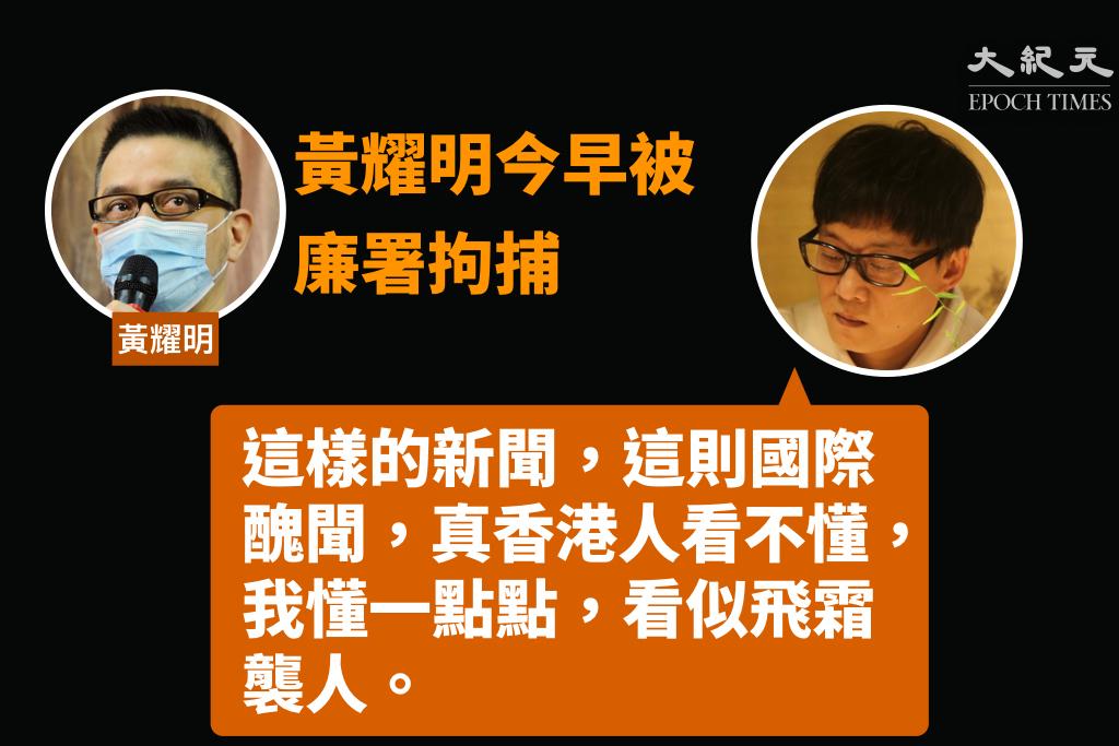 歌手黃耀明今(2日)早被廉署舉報,香港詞人林夕形容「國際醜聞」。(大紀元製圖)
