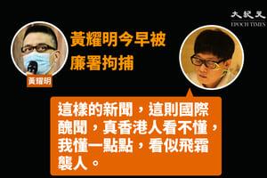 黃耀明被捕|林夕指國際醜聞 歌迷籲何韻詩速逃