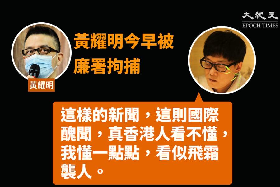 黃耀明被捕 林夕指國際醜聞 歌迷籲何韻詩速逃