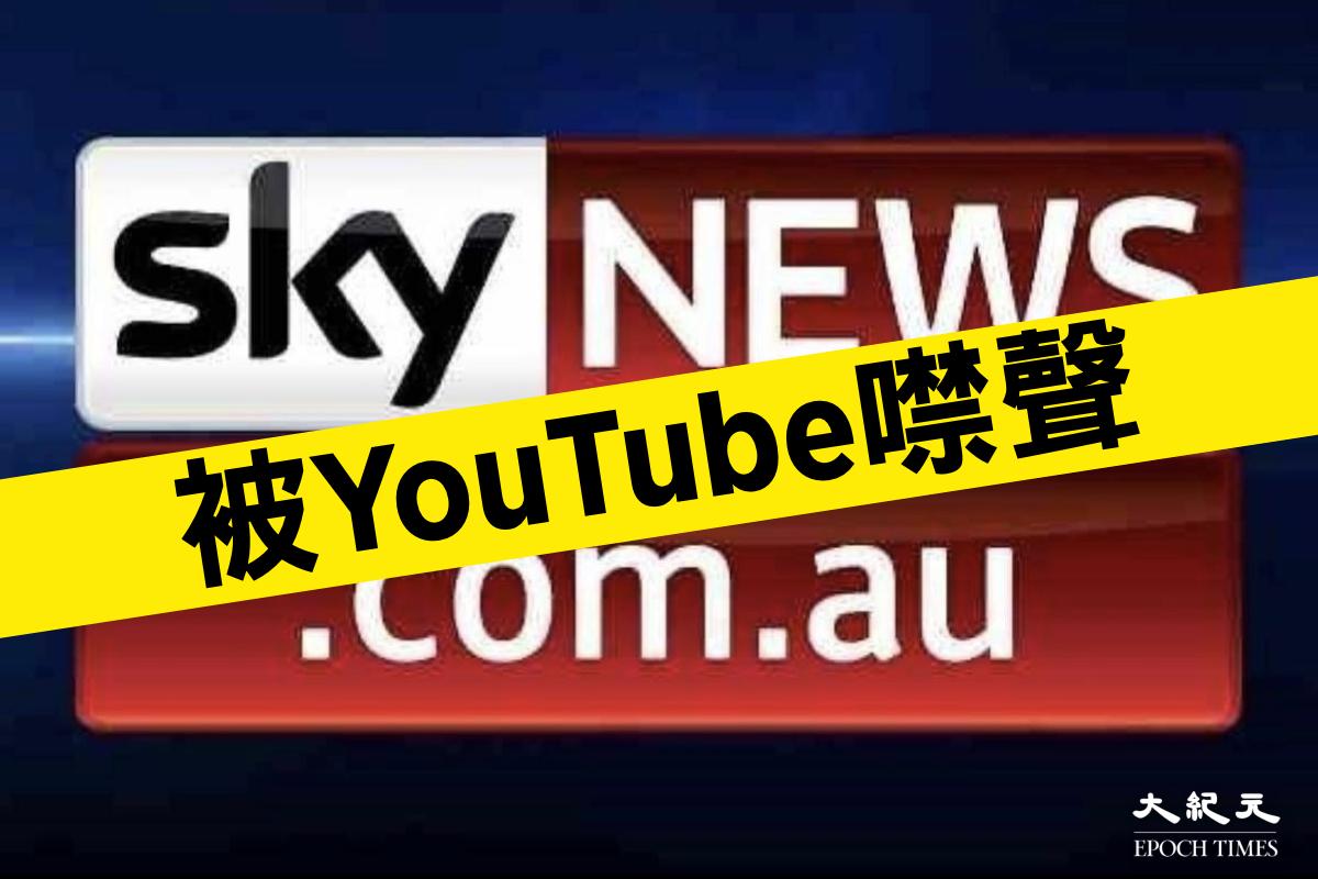 澳洲Sky News被YouTube指稱,其影片和直播平台有違反Covid-19信息標準的內容,遭YouTube暫停播放一周。(大紀元製圖)