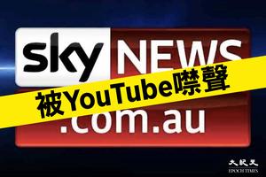 澳洲Sky News被噤聲 議員籲對YouTube審查採取行動【影片】