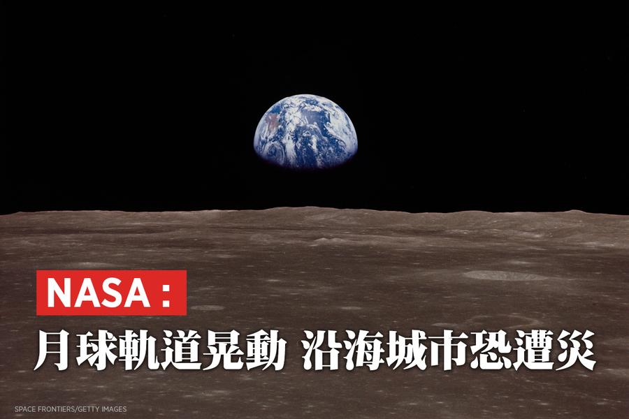 NASA:月球軌道晃動 沿海城市恐遭災