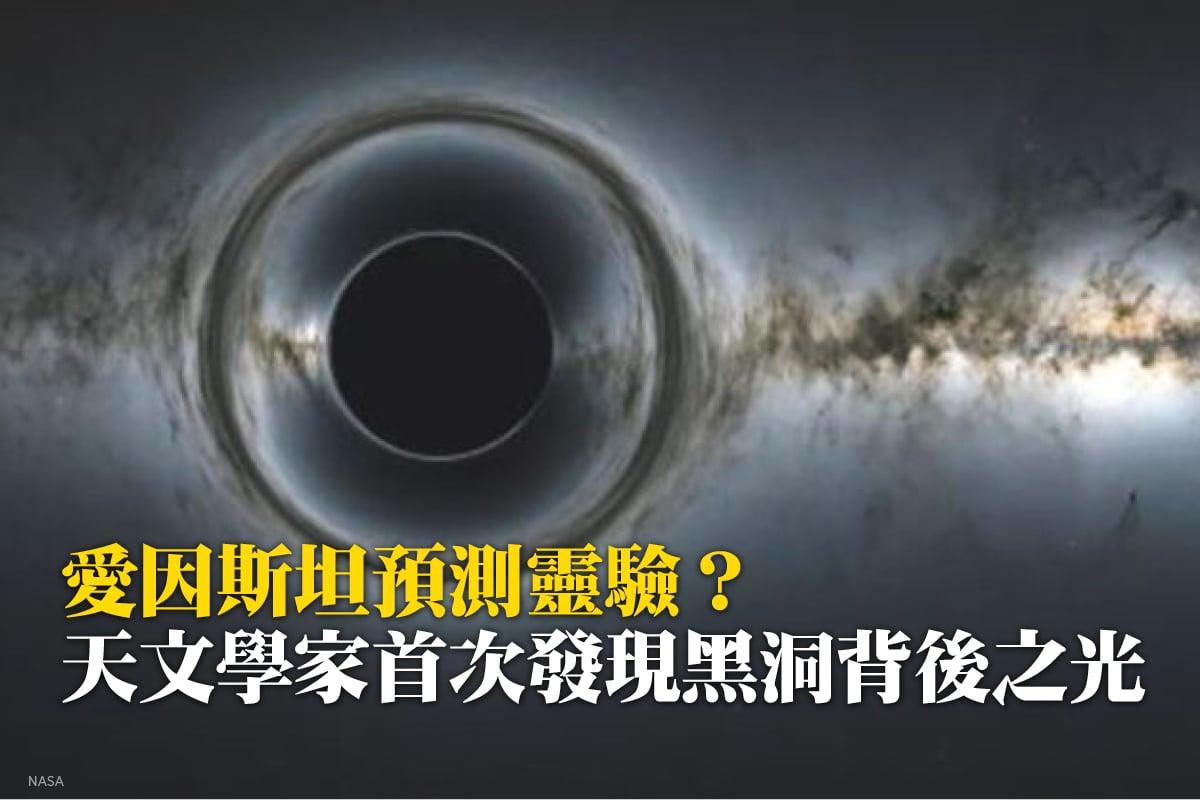 天文學家首次探測到來自黑洞背後的光。(NASA)