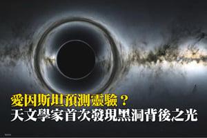 愛因斯坦預測靈驗?天文學家首次發現黑洞背後之光