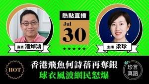 【珍言真語】潘焯鴻:香港飛魚何詩蓓再奪銀 球衣風波網民怒爆