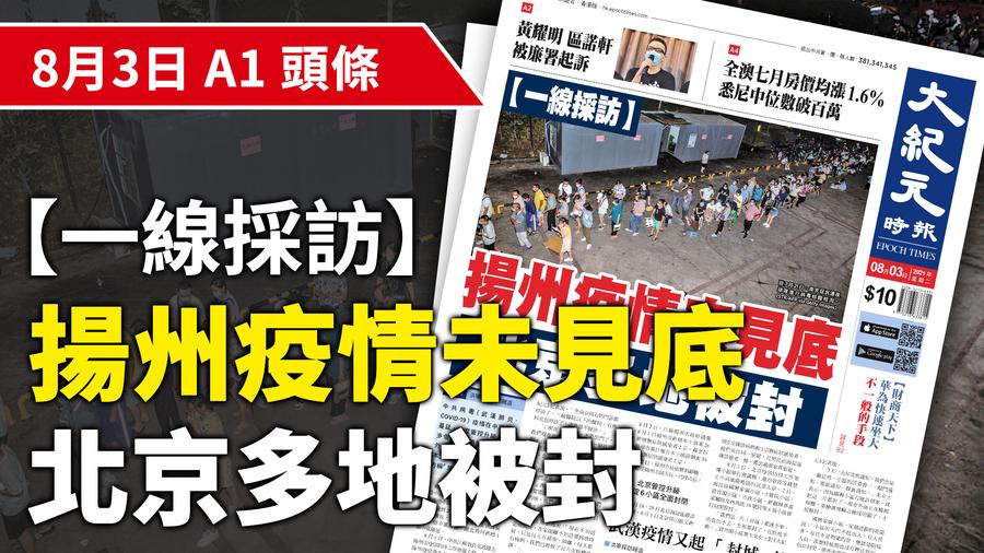 【A1頭條】【一線採訪】揚州疫情未見底 北京多地被封